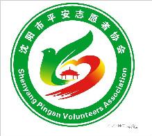 沈阳市平安志愿者协会会徽征集最终评定结果!