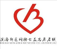 公告丨滨海新区网络公益志愿者团队LOGO确定啦!