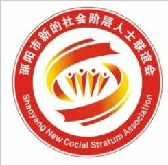 定了!邵阳市新的社会阶层人士联谊会会徽诞生了!