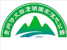 关于贵州修文岩鹰湖国家湿地公园 LOGO的公示