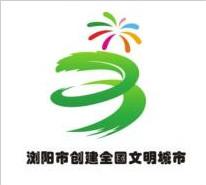 浏阳市创建全国文明城市口号标语、主题标识(logo)评选结果公布