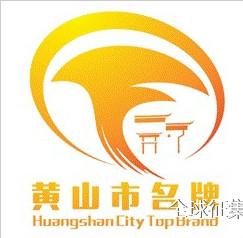 黄山市名牌LOGO选定作品和入围作品公示