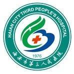 关于启用海安市第三人民医院院徽的公告