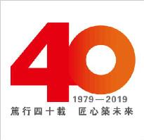 中海集团40周年主题标识及宣传语新鲜出炉啦