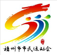 """梧州市市民运动会会徽、""""梧州体育""""标志 征集结果公示"""