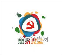 """""""惠州党建""""LOGO征集投票"""