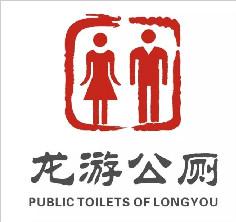 龙游城投公司关于公厕标识征集获奖作品的公告