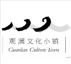 观澜文化小镇logo的全球征集大赛,今日为你揭秘!