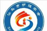 汕头市护理学会会徽评选结果公示