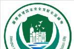 投票赢红包!湘潭创建国家安全发展示范城市LOGO评选,你说了算