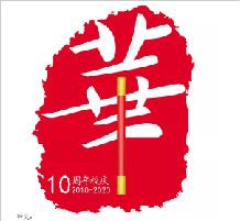 华风技校十周年校庆logo征集大赛获奖作品