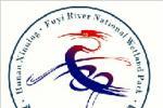 关于湖南新宁夫夷江国家湿地公园徽标(Logo)征集评选结果的公示