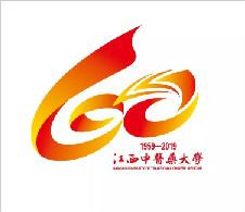 江西中医药大学建校60周年标识(LOGO)发布公告