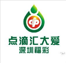 深圳福彩公益标识设计征集获奖作品出炉