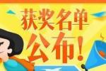 """马步乡宝石鲁塘精品点宣传口号获奖名单""""出炉""""啦!"""