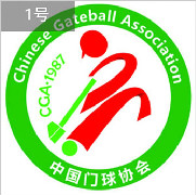 中国门球协会会徽评选投票活动