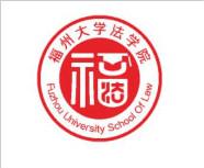 福州大学法学院标院训征集结果公示