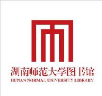 湖南师大图书馆徽标征集
