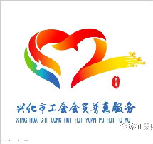 兴化市工会会员普惠服务平台标识(LOGO)征集活动获奖名单公示