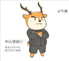 """温州快鹿集团""""企业吉祥物&产品动漫形象"""" 前三甲作品展示"""