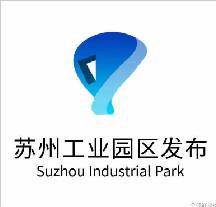 苏州工业园区发布吉祥物、logo和slogan征集活动中奖名单公布
