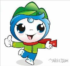 棋盘山冰雪大世界吉祥物设计大赛优秀奖名单出炉啦,现金大奖速度来拿!