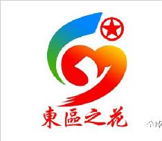 【投票】东区青年志愿者队伍名称形象口号及LOGO征集投票!