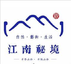 江南秘境logo征集票选完美收官~全城搜寻,中奖的人是你吗?!