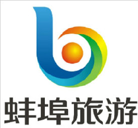 蚌埠旅游宣传标语和标识投票了