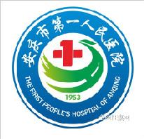 安庆市第一人民医院关于公布院徽征集评选结果公示