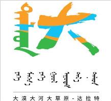 """""""达拉特旗城市品牌口号及Logo""""征集评选"""