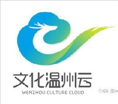 """""""文化温州云""""标识logo征集结果公示来了!"""