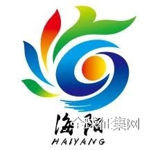 海阳市城市综合营销广告语和形象标识征集活动获奖结果公示