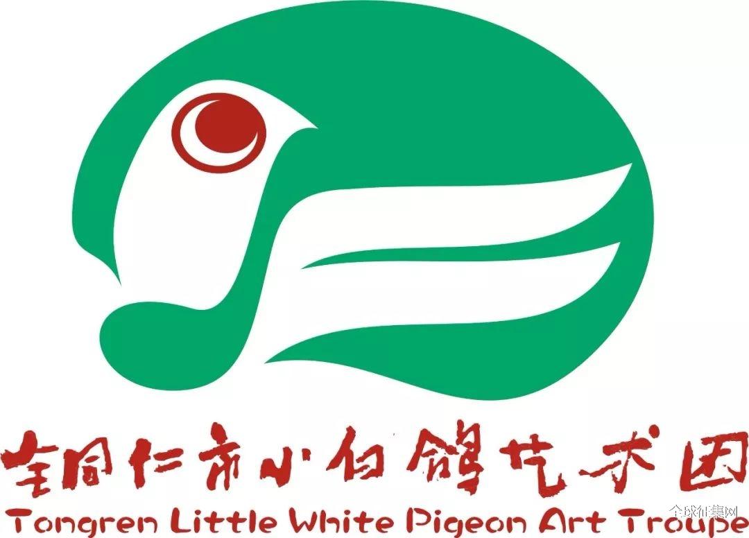 铜仁市小白鸽艺术团logo征集结果公布!