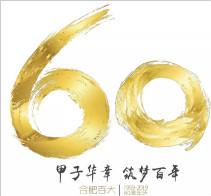 合肥百大集团60周年logo征集评选结果新鲜出炉!