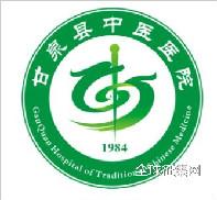 甘泉县中医医院院徽、院训征集结果公示