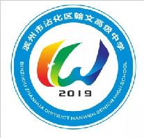 滨州翰文中学校徽新鲜出炉,邀您投票!