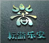 乐安县农产品区域公用品牌命名、LOGO 征集投票开始啦 为你喜爱的名字与设计打Call!