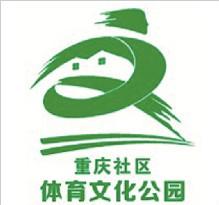 重庆社区体育公园logo征集揭晓