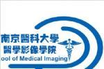 南京医学影像学院院训与院徽LOGO院训院徽你说了算