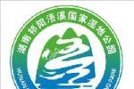 湖南祁阳浯溪国家湿地公园标志(LOGO)及形象宣传语征集活动结果公示