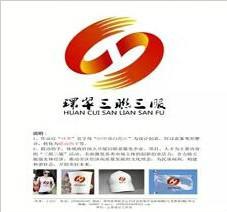 """环翠三联三服""""活动主题标识(logo)征集投票"""