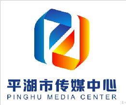 平湖市传媒中心视觉形象标识征集揭晓