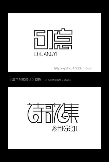 字体设计欣赏一