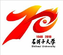 """石河子大学""""70周年校庆标识(LOGO)评选""""开始啦!"""