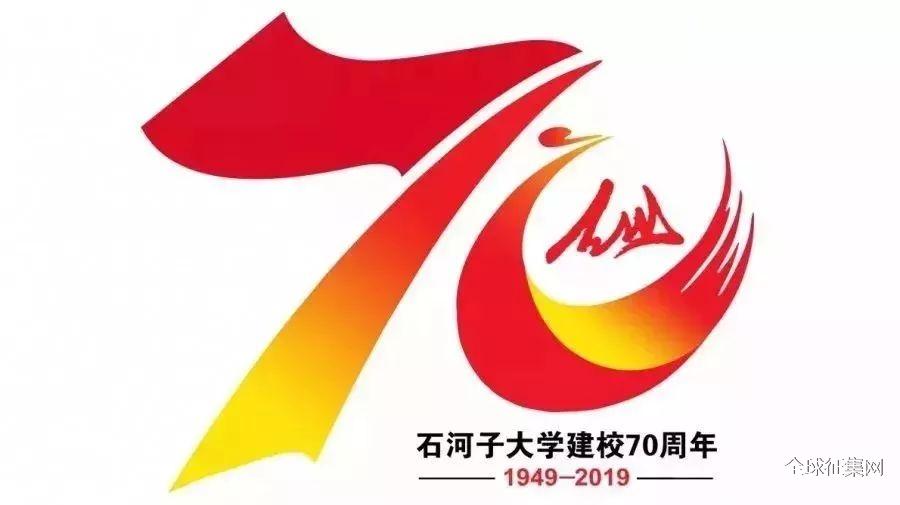 石河子大學70周年校慶標識(logo)長這樣!圖片