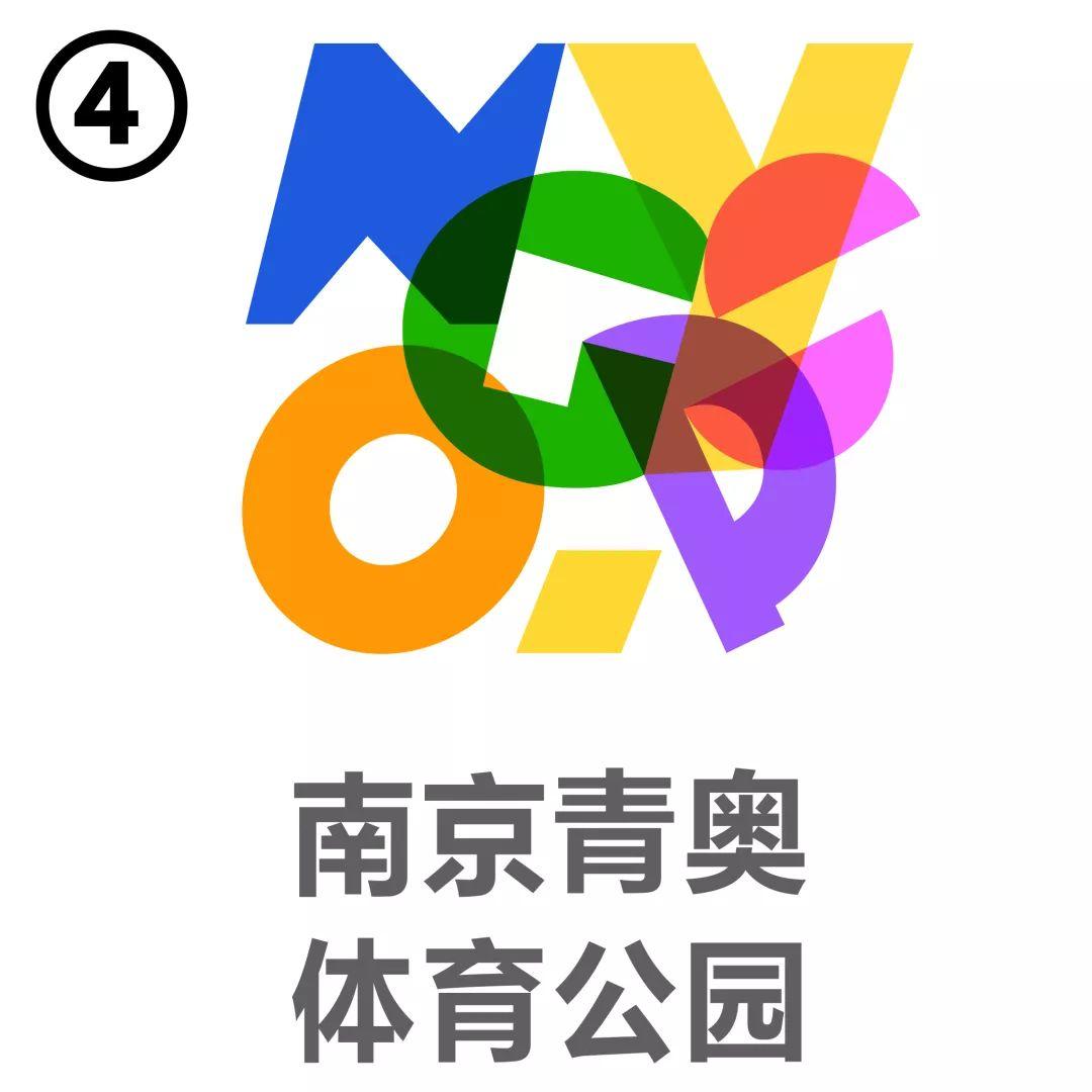 征集|南京青奥史论体育LOGO设计方案优秀作建筑设计公园文图片