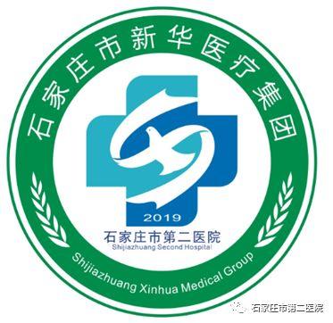 【聚焦新华医疗集团】石家庄市新华医疗集团专属LOGO出炉
