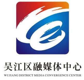 吳江區融媒體中心LOGO征集大賽獲獎作品出爐