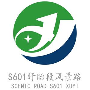 S601盱眙段风景路LOGO及其宣传标语征集评选结果公布
